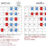 2017年12月&2018年1月の営業日