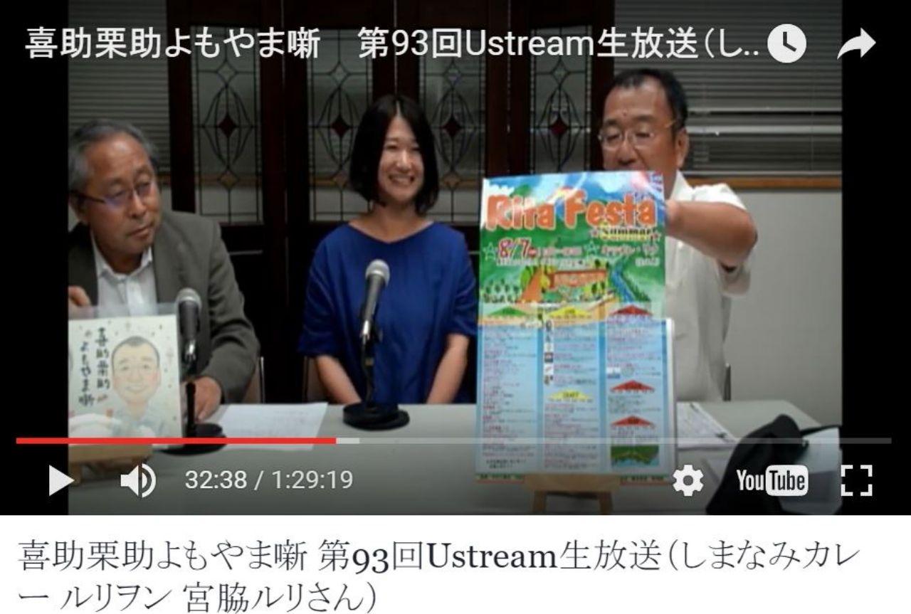Ustream番組 喜助栗助よもやま噺