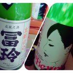 ルリヲンで日本酒cafe&Bar 第二杯目