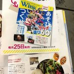 the 掲載 *Winkびんご 7月号