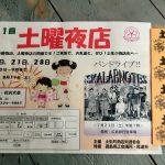 土曜夜店*7/14・21・28*因島土生商店街