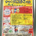 the いんのしまサマフーフェスティバル