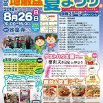 the福山上陸8月26日(日)地蔵盆夏祭り