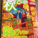 the秋ぴあでご紹介