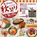 the仮面ライダーvsバターチキンカレー300円