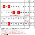 ◎9月の営業日変更のお知らせ◎