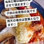 6/8土曜は臨時休業