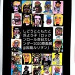 似てないロックンロール命日カレンダー原画展開催!!2/24まで♪♪