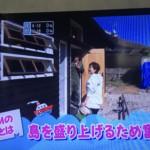 TV満点ママで紹介◯因島の新拠点◯田熊商店