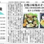 おのごちset◯中国新聞にも掲載されました◯沢山のご予約ありがとうございます♪
