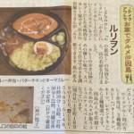 尾道新聞に掲載されました♪テイクアウトカレー