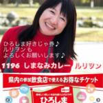 ひろしま好きじゃ券の使用期間が延長になりました!!12/31→2/28!!