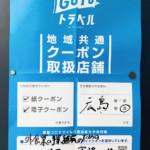 Go To 因島!!!! ルリヲンで地域クーポン券使えるようになりました♪
