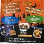 Halloween Party in Seto ◯イベント出店です♪