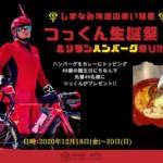 本日(金)3日間!! つっくん生誕祭!ルリヲンハンバーグ祭り!!
