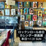 the ロックンロール命日カレンダー 原画展