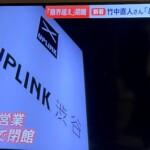 渋谷 UP LINK が閉館…!!?? fuckin' COVID-19
