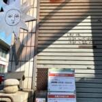 広島県緊急事態宣言に従い解除されるまで休業となります。
