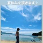 the 夏休み